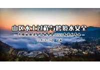 Dianjiang Group Limited Attend The 2020 Annual Conference of the Mountain Branch of the Geographical Society of China
